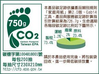 擦手紙碳標籤