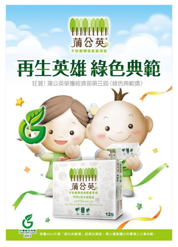 2013綠色典範獎
