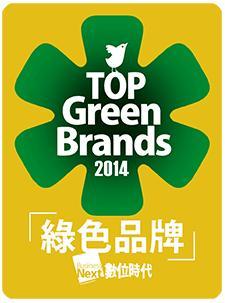 2014數位雜誌綠色品牌