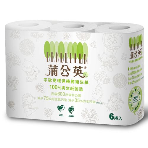 蒲公英環保小捲筒衛生紙