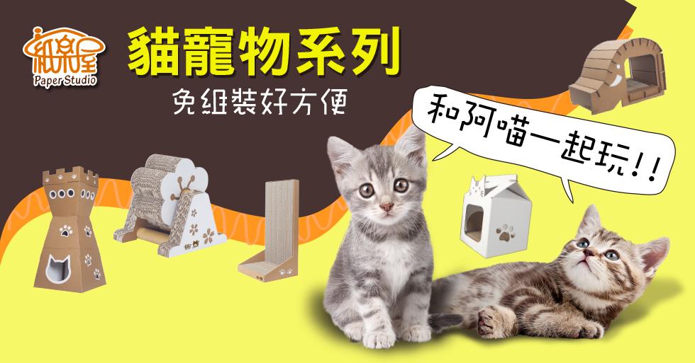 寵物玩具用品