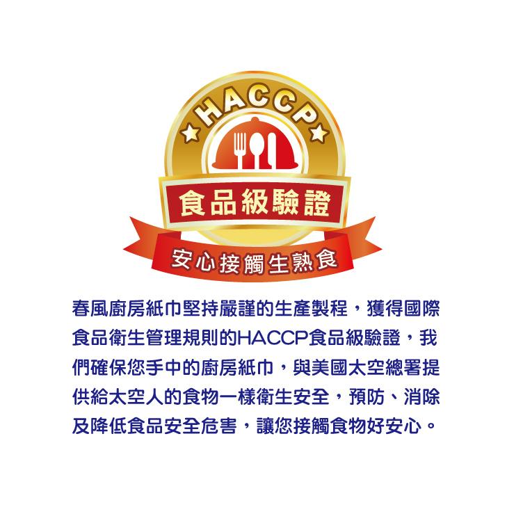 HACCP 食品級驗證好安心