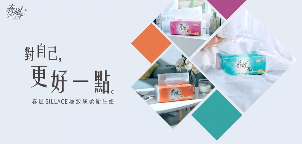 春風SILLACE頂級絲柔乳霜蜂蜜精華抽取式衛生紙72入